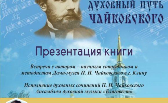 Духовный путь п.и. чайковского