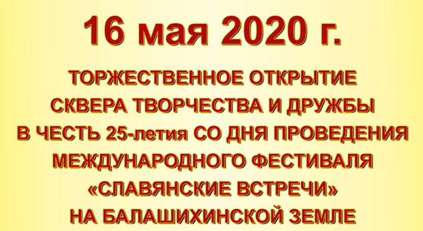 Открытие сквера в честь 25-летия  международного фестиваля-конкурса «Славянские встречи»