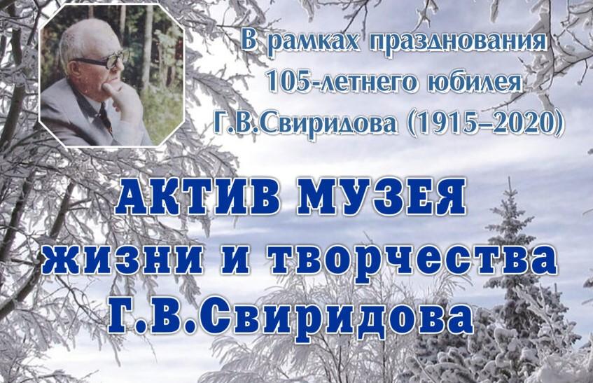Актив музея  жизни и творчества Г.В. Свиридова