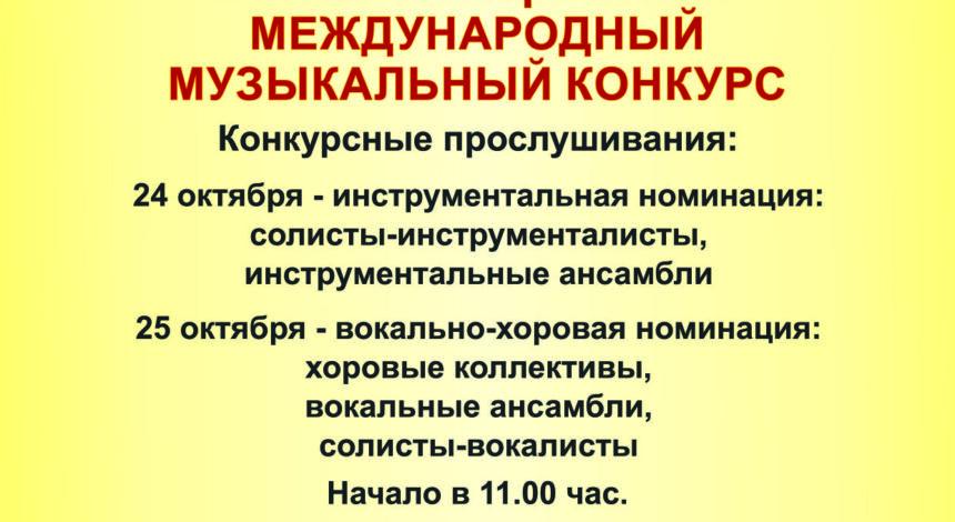Славянские Встречи 2020