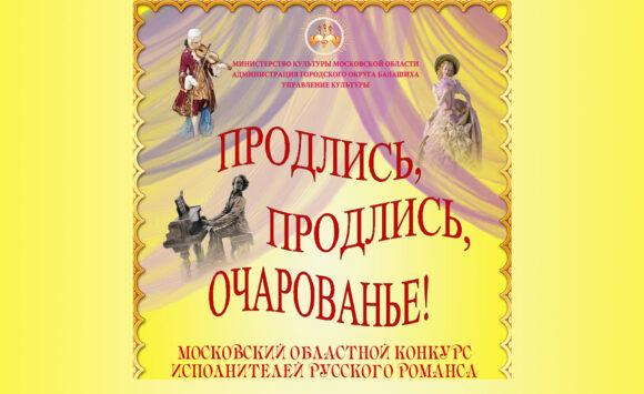 Московский областной конкурс исполнителей русского романса  «Продлись, продлись, очарованье!»