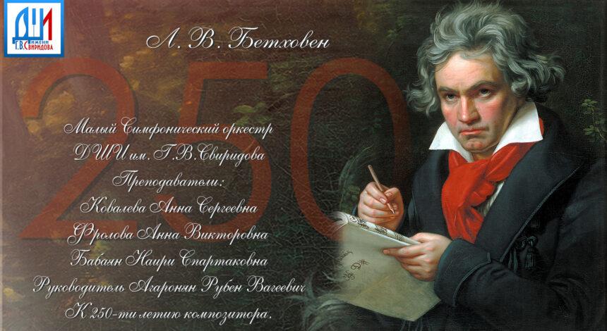 К 250-ти летию Людвига вана Бетховена