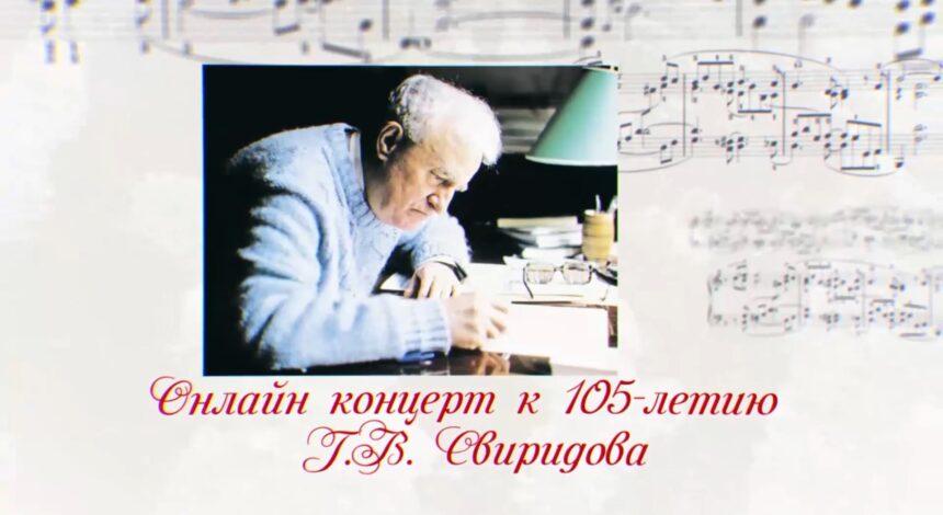 Онлайн концерт к 105-летию Г. В. Свиридова