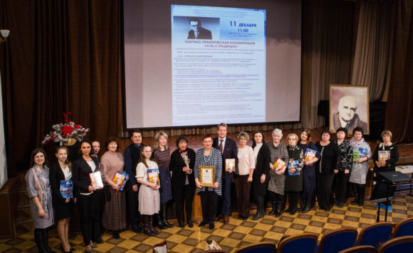 Научно-практическая конференция «Путь к традиции»