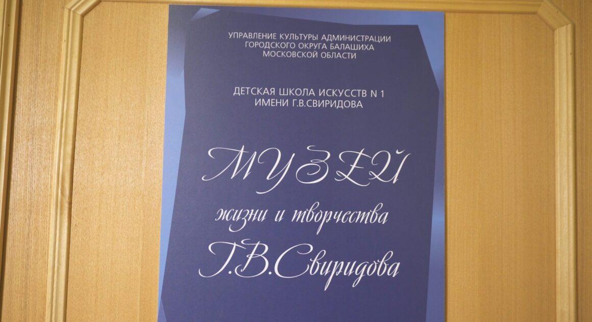 Видеоэкскурсия  по Музею Г.В.Свиридова