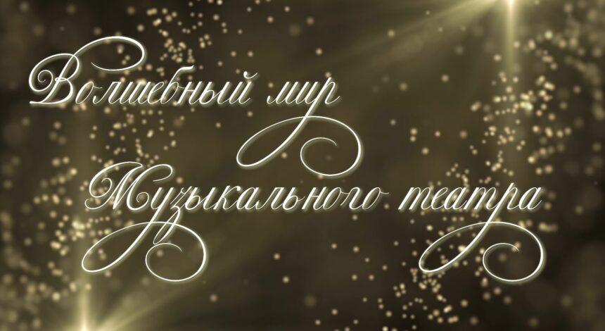 «Волшебный мир «Музыкального театра»
