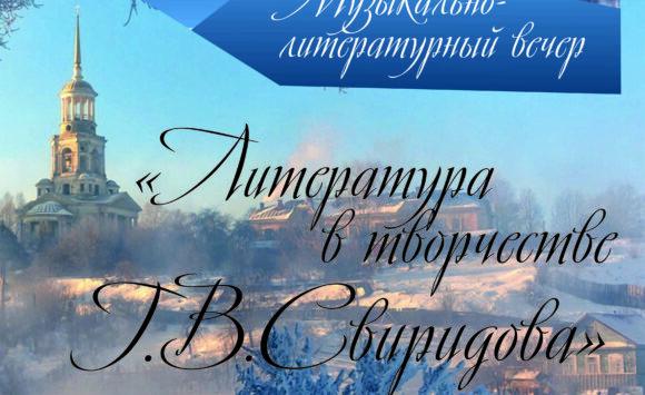 Литература в творчестве Г. В. Свиридова