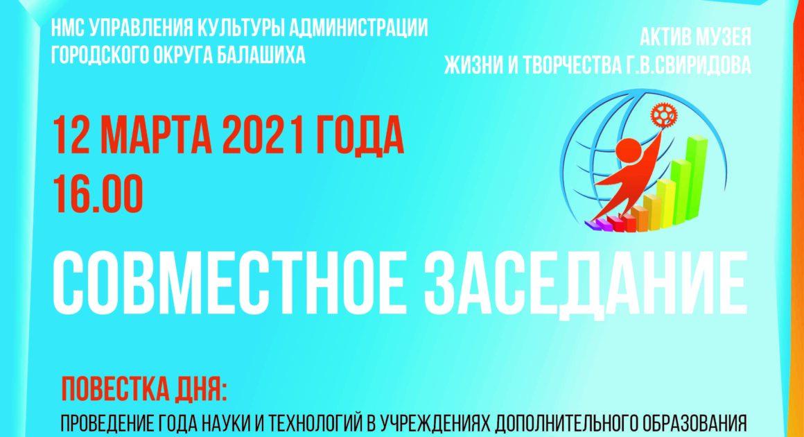 Совместное Заседание  актива  музея Г.В. Свиридова и НМС Управления культуры