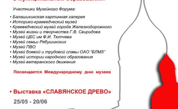 Проект в рамках Международного фестиваля-конкурса «Славянские встречи»