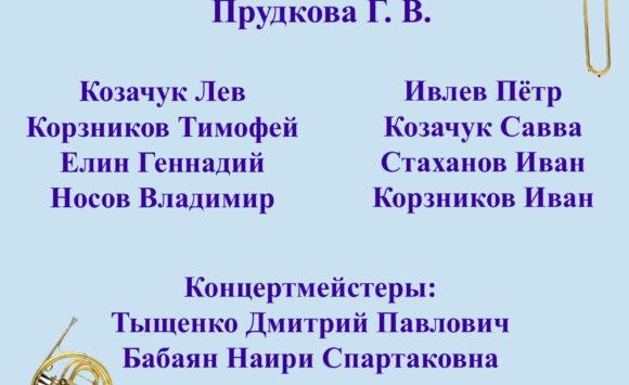 Концерт учащихся класса Г. В. Прудкова