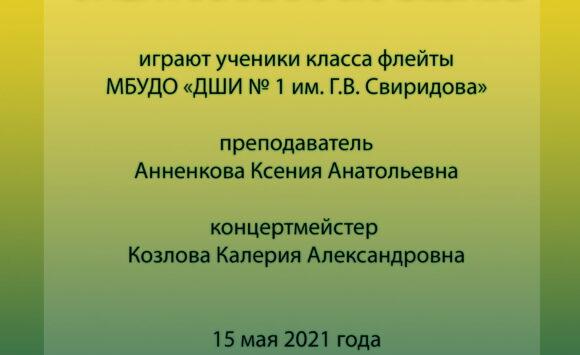 концерт проекта «ФЛЕЙТОВОЕ ВОСКРЕСЕНЬЕ»