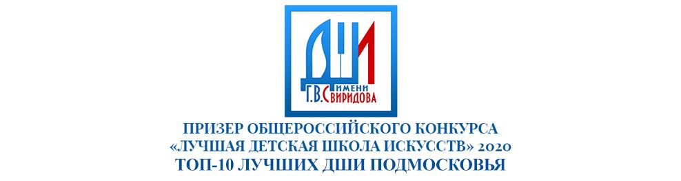 ДШИ №1 им. Г. В. Свиридова