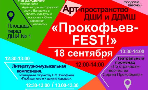 Прокофьев-Fest