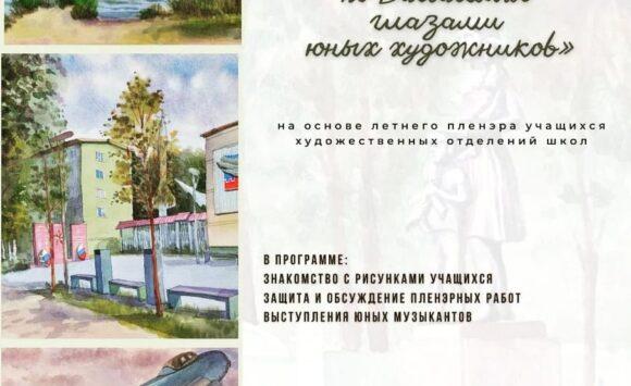 Путеводитель по балашихе глазами юных художников
